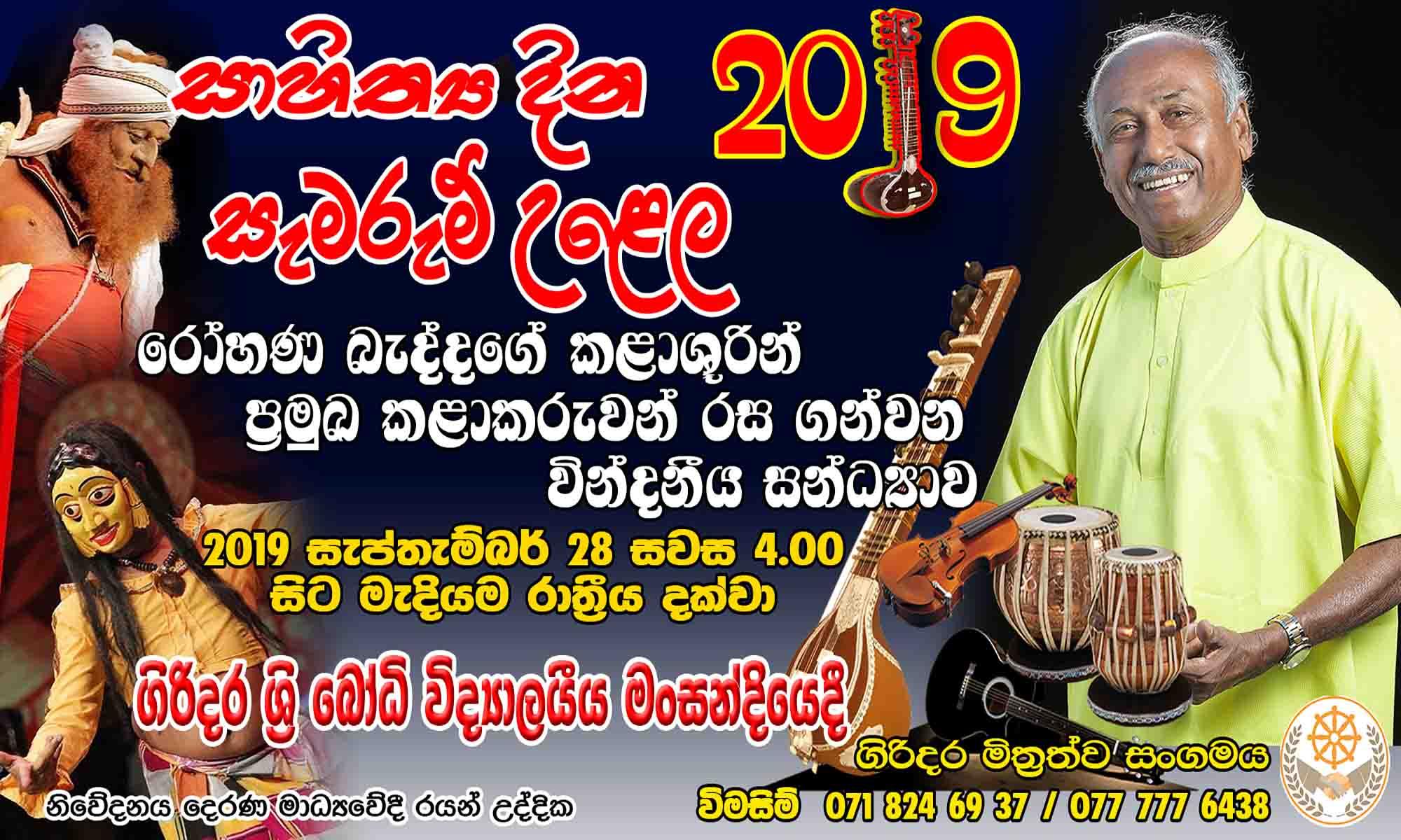 festivals - Sahithya Ulela- 2019