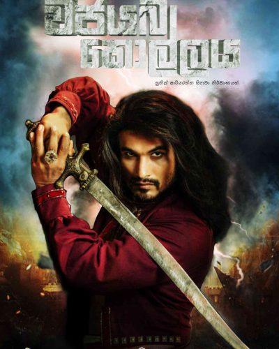 upcoming film-Vijayaba Kollya