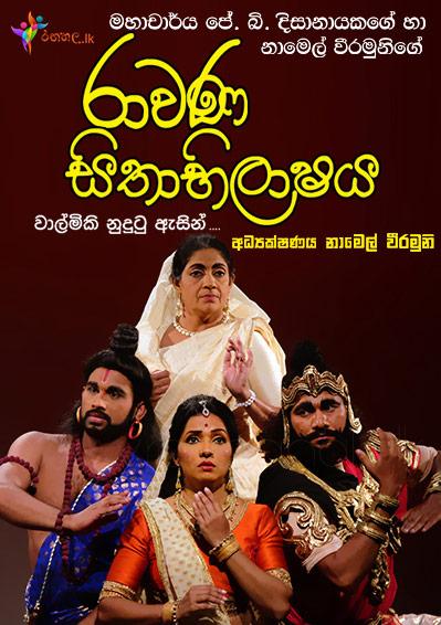 Dramas - Rawana seethabilashayaa