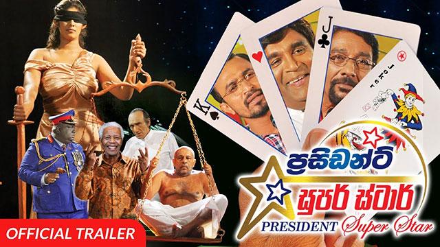 President Super star sinhala movie